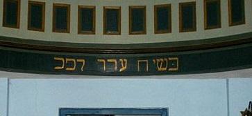 Radzanów_synagoga_wnętrze 1